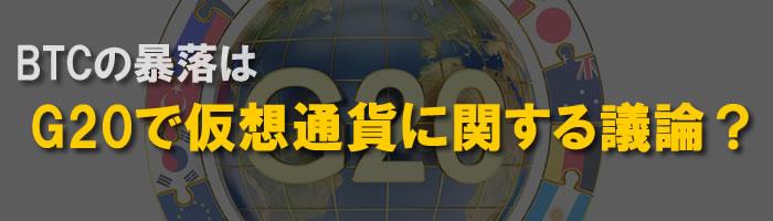 G20で仮想通貨に関する議論