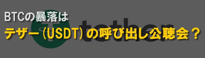 ビットコイン暴落テザーUSDT公聴会