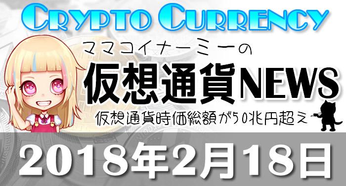 2月18日仮想通貨最新ニュース