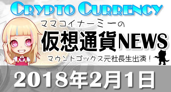 2月1日仮想通貨最新ニュース