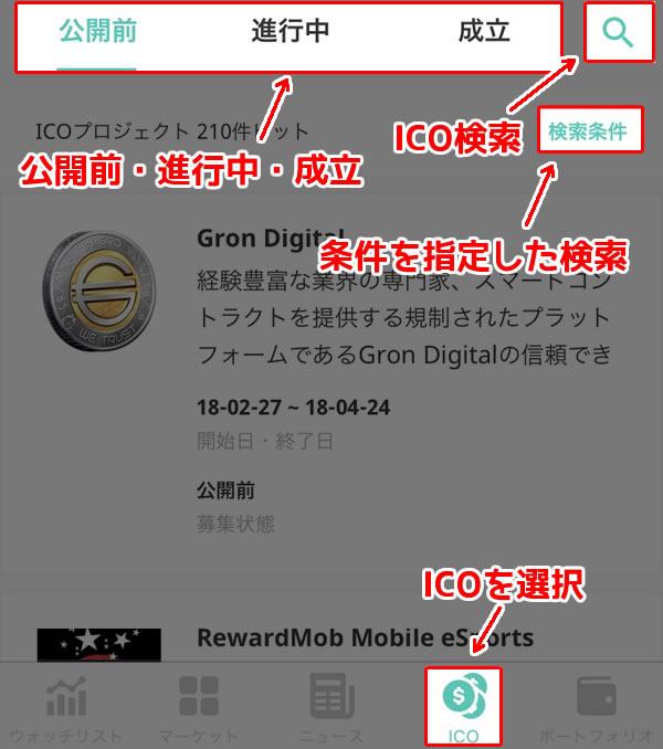 コイン相場アプリ