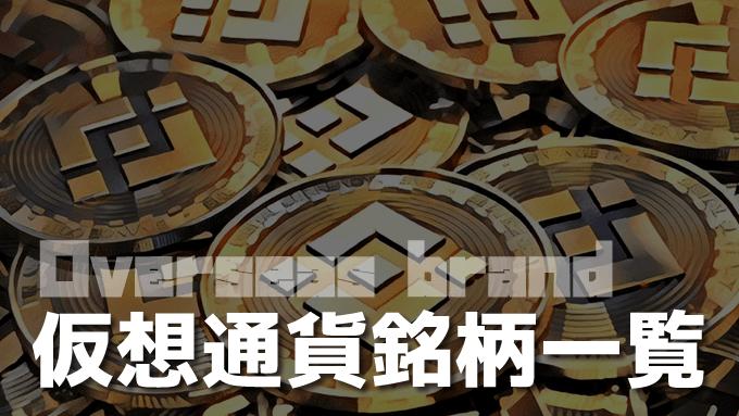 海外銘柄の仮想通貨アルトコイン一覧
