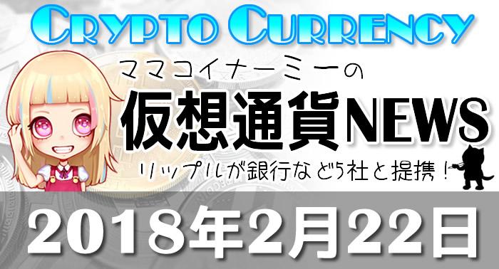 2月22日仮想通貨最新ニュース