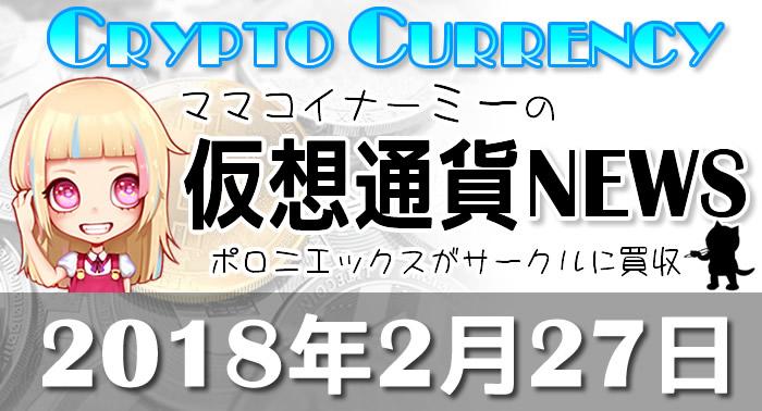 2月27日仮想通貨最新ニュース