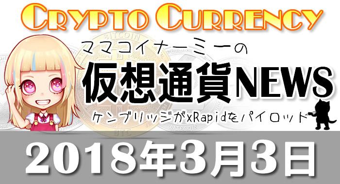 3月3日仮想通貨最新ニュース