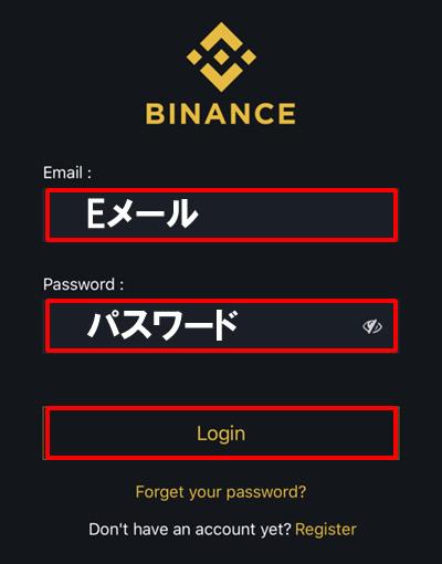Binanceバイナンス アプリダウンロード-使い方