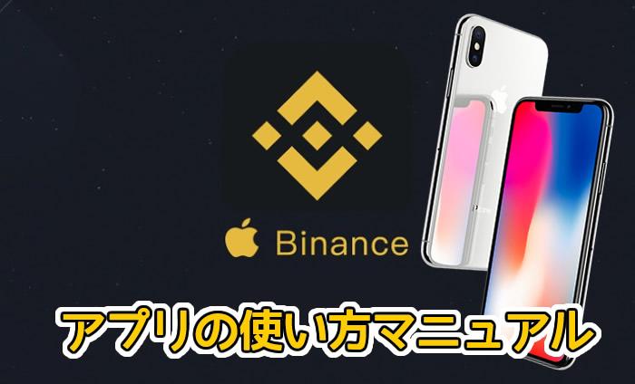 Binanceバイナンス アプリ