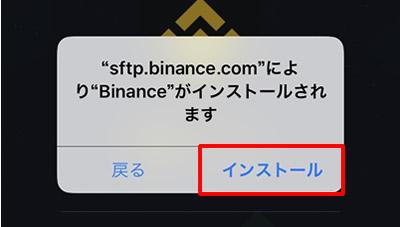 Binanceバイナンス アプリダウンロード