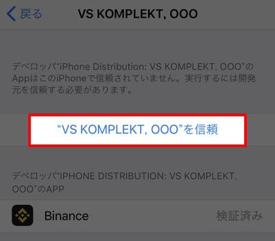 Binanceバイナンス アプリダウンロード-iPhone