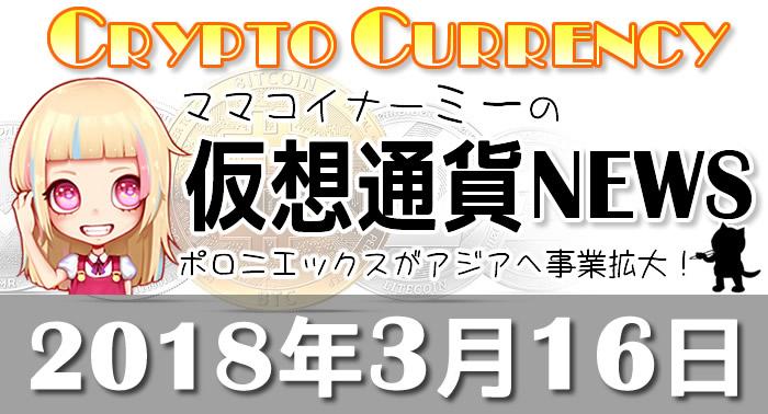 3月16日仮想通貨最新ニュース