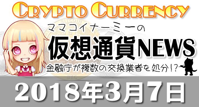 3月7日仮想通貨最新ニュース