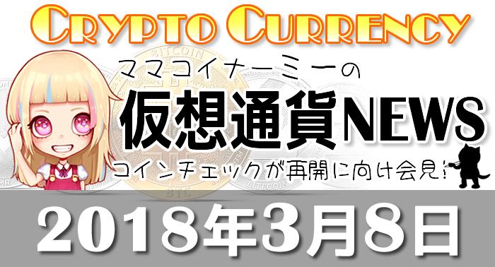 3月8日仮想通貨最新ニュース