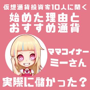 寄稿記事-仮想通貨の達人-01