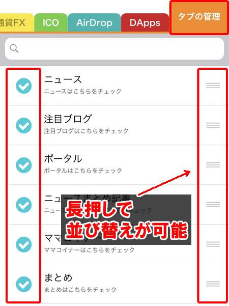 仮想通貨ニューススマホアプリ