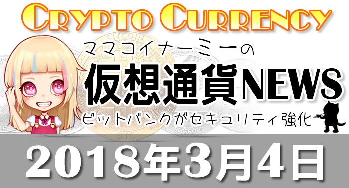3月4日仮想通貨最新ニュース