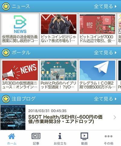仮想通貨ニューススマホアプリ-02