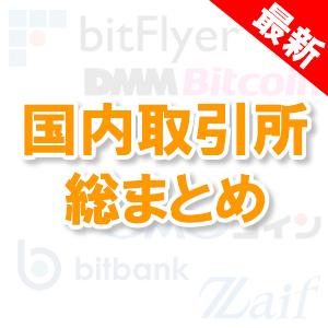 日本国内仮想通貨取引所