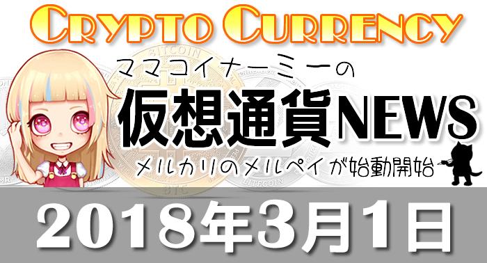 3月1日仮想通貨最新ニュース