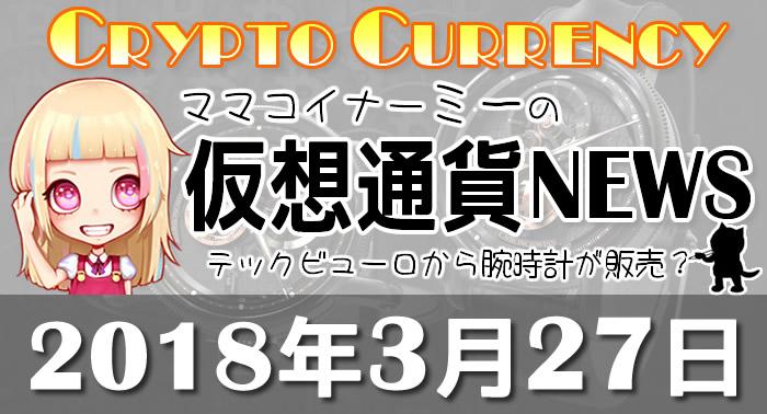 3月27日仮想通貨最新ニュース
