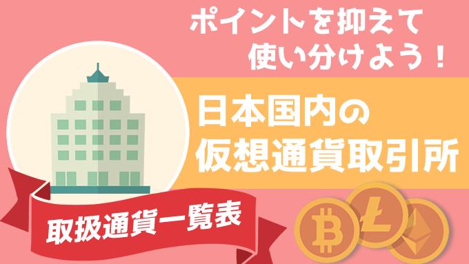 日本国内仮想通貨取引所メリット・デメリット