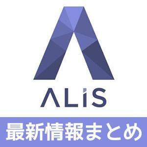 ALIS-アリス最新情報ニュースまとめ