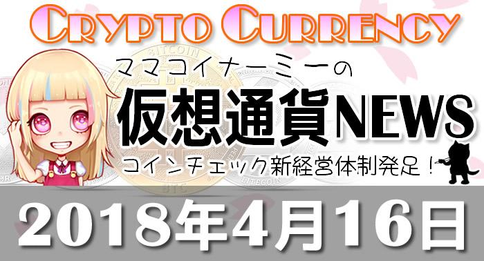 4月16日仮想通貨最新ニュース