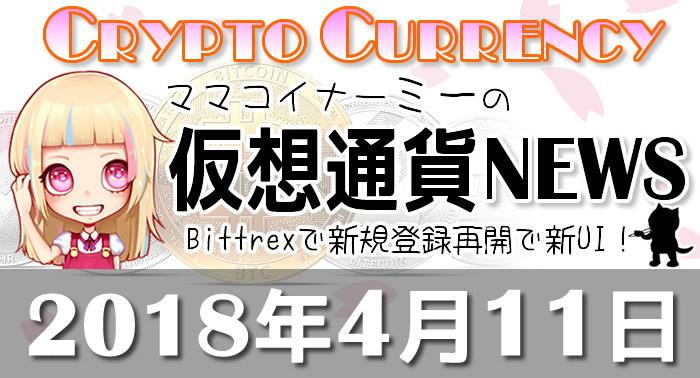 4月11日仮想通貨最新ニュース