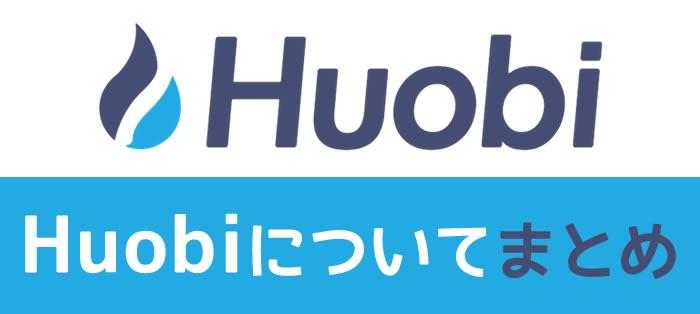 Huobi-フォビーまとめ