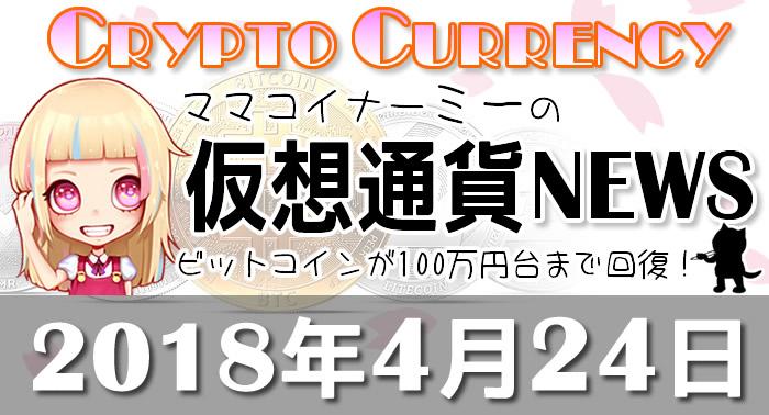 4月24日仮想通貨最新ニュース