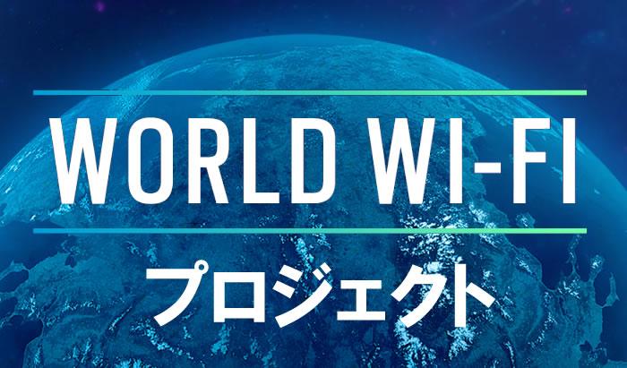 World Wi-Fiプロジェクト-11