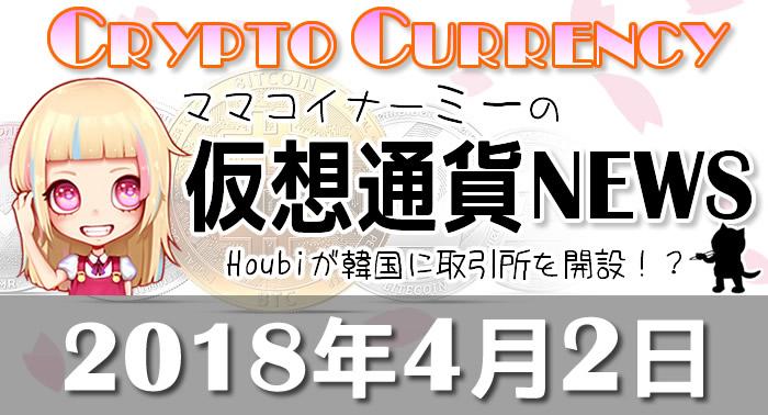4月2日仮想通貨最新ニュース