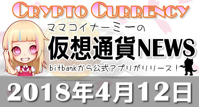 4月12日仮想通貨最新ニュース