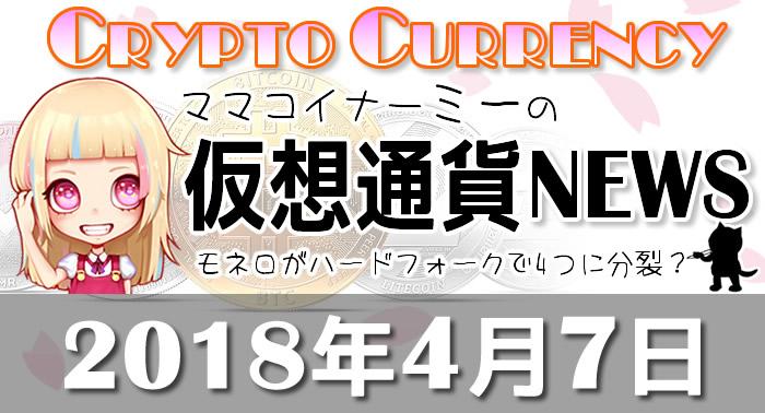4月7日仮想通貨最新ニュース
