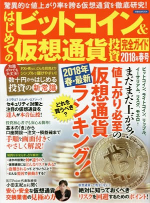 はじめてのビットコイン&仮想通貨投資完全ガイド(2018年春号)