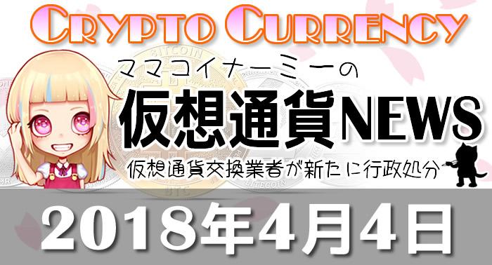 4月4日仮想通貨最新ニュース