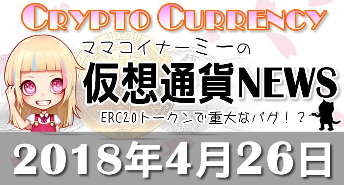 4月26日仮想通貨最新ニュース