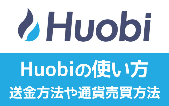 Huobi-使い方-送金方法と購入方法