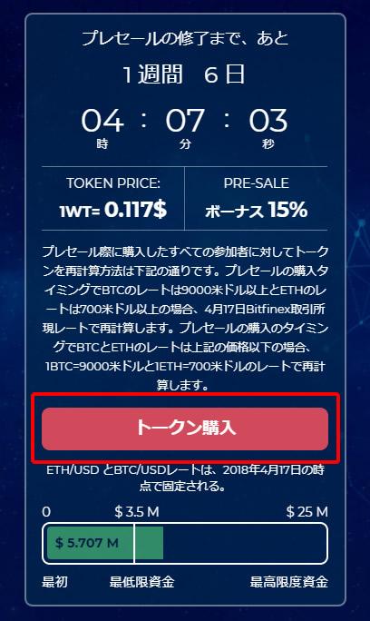 World Wi-Fiプロジェクト-04