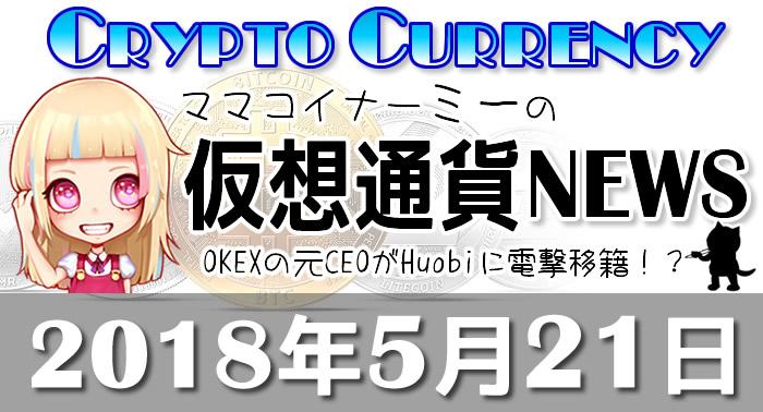 5月21日仮想通貨最新ニュース2