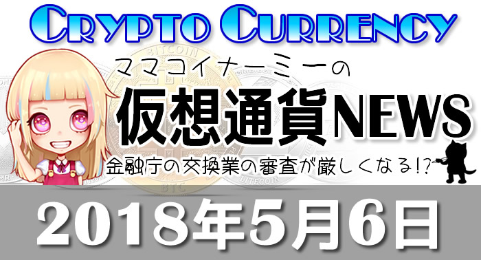 5月6日仮想通貨最新ニュース