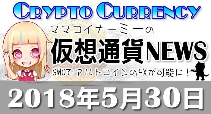 5月30日仮想通貨最新ニュース