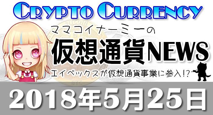 5月25日仮想通貨最新ニュース