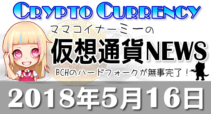 5月16日仮想通貨最新ニュース