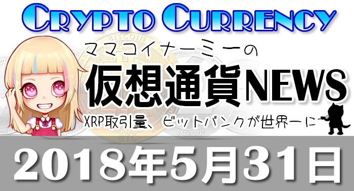 5月31日仮想通貨最新ニュース