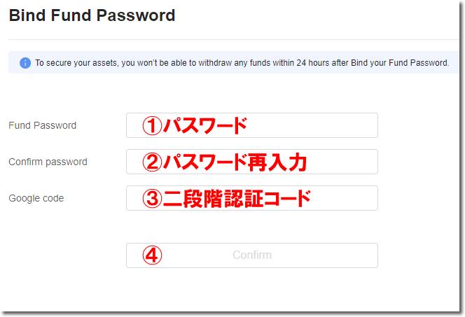 OKExファンドパスワード