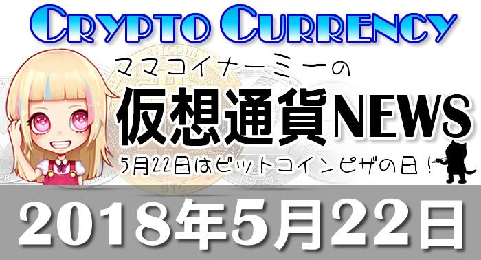 5月22日仮想通貨最新ニュース