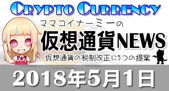 5月1日仮想通貨最新ニュース