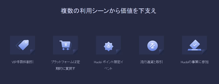 HTトークン