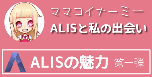 ALIS-アリス