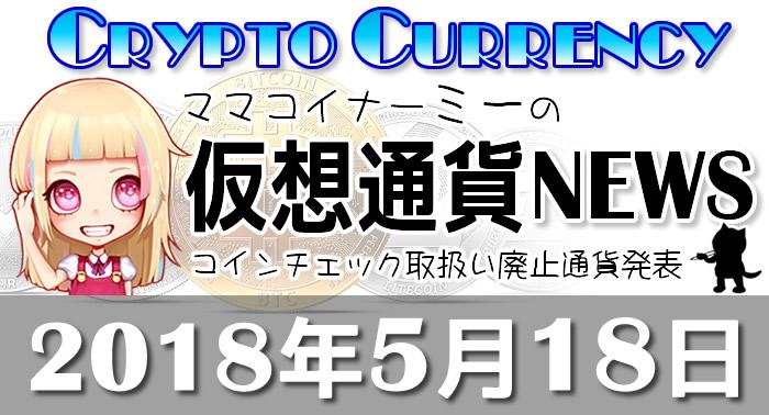 5月18日仮想通貨最新ニュース